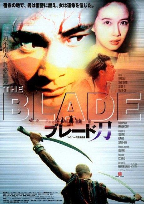 the_blade_1995_poster