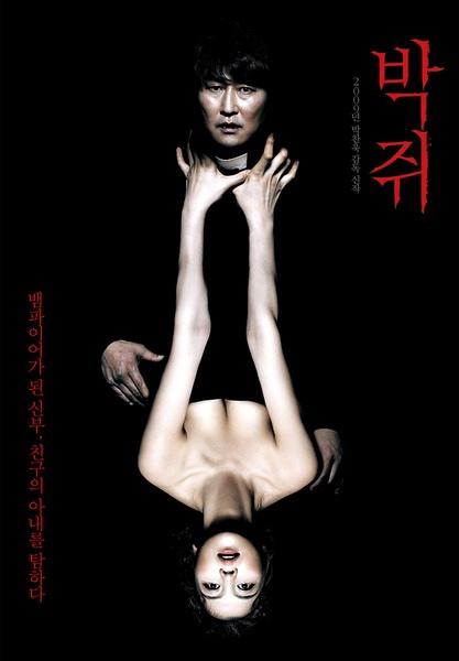 thirst-film-2009